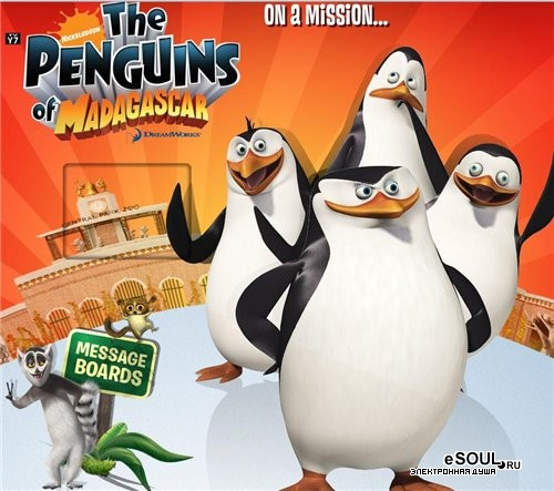 Пингвины мадагаскара the penguins of madagascar